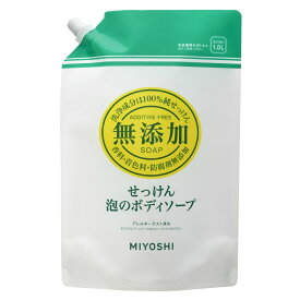 ミヨシ石鹸 無添加せっけん 泡のボディソープ リフィル 1L つめかえ用