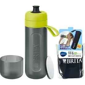 ブリタ BRITA フィル&ゴー アクティブ 0.6L ライム オリジナル携帯カバー付