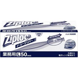 旭化成 業務用 ジップロック イージージッパー L 50枚入