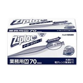 旭化成 業務用 ジップロック イージージッパー M 70枚入