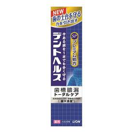 ライオン デントヘルス 薬用ハミガキSP 30g 医薬部外品( 歯周病歯磨き 歯槽膿漏対策)(4903301248941 )