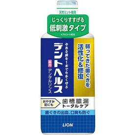 ライオン デントヘルス 薬用 デンタルリンス 450ml