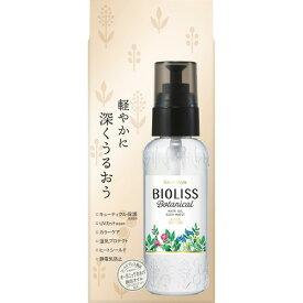 【令和・早い者勝ちセール】コーセー BIOLISS ビオリス ボタニカル ヘアオイル リッチモイスト 80ml