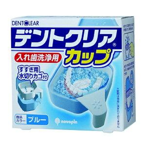 【送料込・まとめ買い×10個セット】紀陽除虫菊 デントクリアカップ ブルー 入れ歯洗浄容器