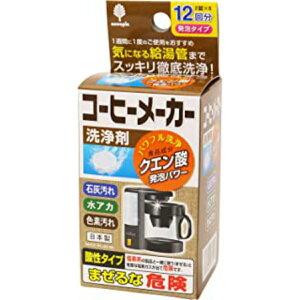【送料込・まとめ買い×8点セット】紀陽除虫菊 コーヒーメーカー洗浄剤 12回分