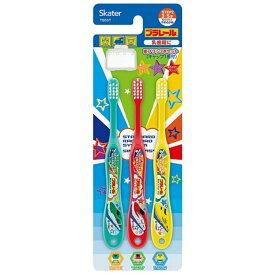 スケーター TB5ST 園児用 歯ブラシ キャップ付 プラレール19 3本入 ※種類は選べません。