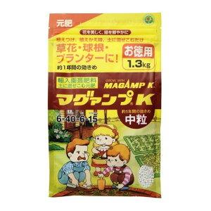 【送料込・まとめ買い×5個セット】ハイポネックス マグァンプ K 中粒 お徳用 1.3kg 緩効性肥料
