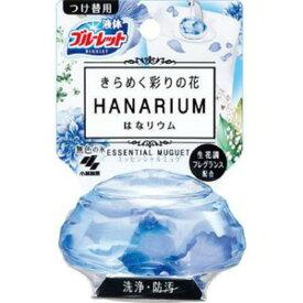 【令和・早い者勝ちセール】小林製薬 ブルーレット はなリウム つけ替用 エッセンシャルミュゲ 70ml トイレ用洗浄芳香剤