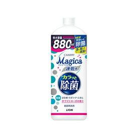 ライオン CHARMY Magica チャーミー マジカ 速乾+ カラッと除菌 ホワイトローズの香り つめかえ用 大型 880ml