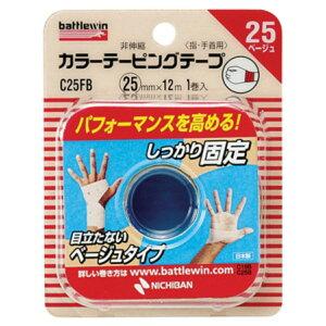 【送料込・まとめ買い×5個セット】ニチバン バトルウィン カラー テーピング テープ ベージュ 指・手首用 C25FB 25mm × 12m 1巻入