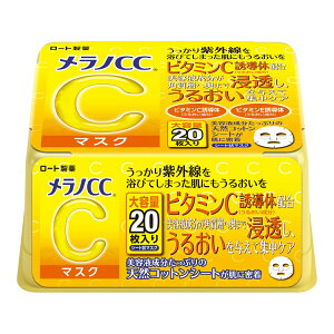 【送料込・まとめ買い×7点セット】ロート製薬 メラノCC 集中対策マスク 大容量 20枚入