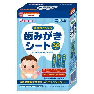 【送料込・まとめ買い×36個セット】和光堂 にこピカ 歯みがきシート 30包入