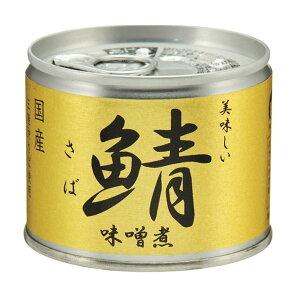 【送料込・まとめ買い×24個セット】伊藤食品 美味しい 鯖 味噌煮 190g