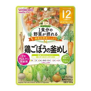 【送料込・まとめ買い×10個セット】和光堂 グーグーキッチン 1食分の野菜が摂れる 鶏ごぼうの釜めし 100g