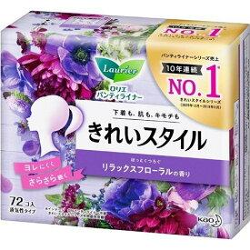 花王 ロリエ きれいスタイル リラックスフローラルの香り 72個入