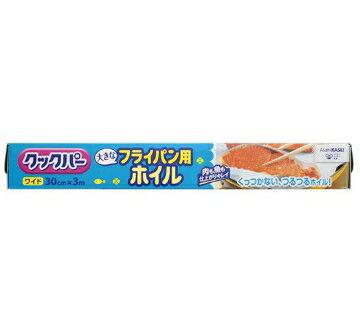 旭化成 クックパー 大きなフライパン用ホイル 30cm×3m (キッチン用品 調理用ホイル)( 4901670109573 )