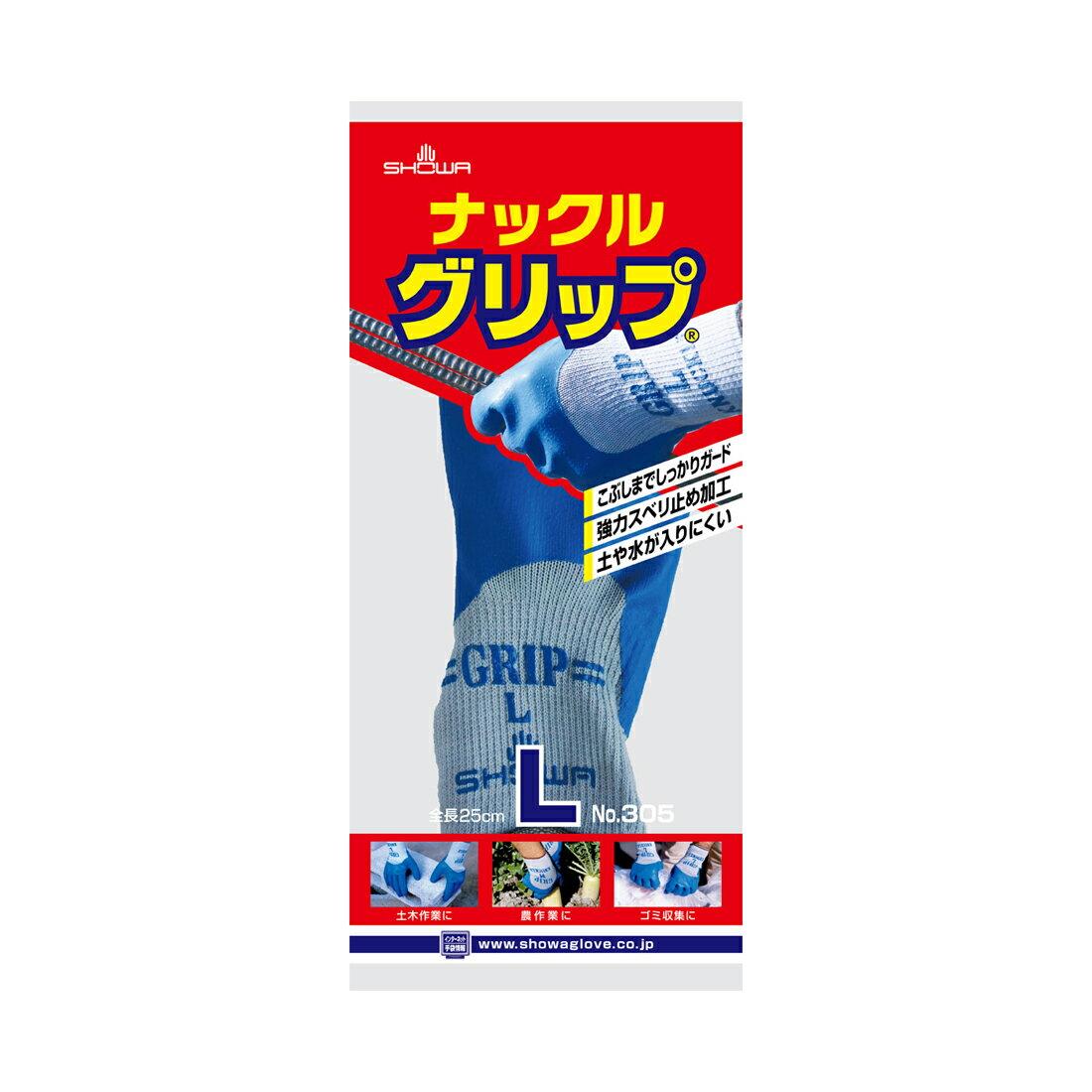 【送料無料】 ショーワ SHOWA #305 ナックルグリップ L×120個セット (4901792031332)