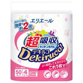 【12個で送料込】大王製紙 エリエール 超吸収 キッチンタオル Dekiruco ( デキルコ ) ! 50カット×4R ×12点セット ( 4902011724615 )