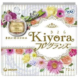 【令和・ステイホームSALE】ユニ・チャーム ソフィ Kiyora ( きよら ) フレグランス ホワイトフローラルの香り 72枚 (生理用品)( 4903111330997 )※パッケージ変更の場合あり
