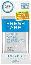 コーセー FRESH CARE フレッシュケア ドライシャンプーシート 10枚入 (4971710313673)