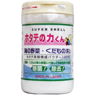 [Vegetable Detergent] Japan Kampo Institute  Scallop Herlules Shell Based Fruits and Vegetables Washing Powder    90g ( fruits and vegetables washing only) (4984090993175)