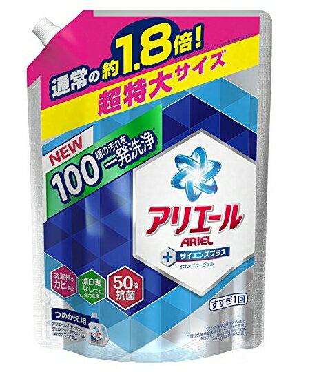 【無くなり次第終了】P&G アリエール 洗濯洗剤 液体 イオンパワージェル サイエンスプラス 詰替用 超特大サイズ 1.35kg ( 洗濯用洗剤・詰め替え ) ( 4902430653367 ) ※パッケージ変更の場合あり