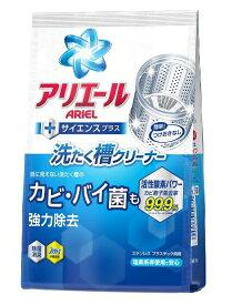 P&G アリエール 洗濯槽クリーナー 250G ( 洗たく槽クリーナー/カビ取り/Ariel ) 塩素系非使用のパウダータイプ( 洗濯槽用洗剤 )(4902430523547 )