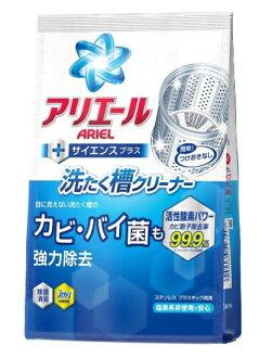 使用 P & G 爱丽儿洗涤槽清洁 250 G (洗涤罐清洁 / 模具 /Ariel) 粉类的非氯系统 * 每人升到 12 点了 (4902430523547)