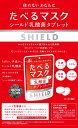【期間限定セール】森永 たべるマスク シールド乳酸菌タブレット 33g×1袋 ヨーグルト風味(食品 シールド乳酸菌)(4902888224089 )【お一人様5...