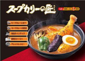 ハウススープカリーの匠北海道産チキンの濃厚スープカレー360g×4個セット(4902402865828)