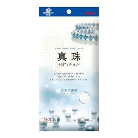 【まとめ買い×010】キクロン 真珠タオル 天然綿100% ボディタオル 1枚 ×010点セット(4548404201525)