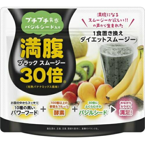 【送料無料・訳ありアウトレット】グラフィコ 満腹30倍 ダイエットスムージー ブラック 150g 完熟バナナミックス風味 (ダイエット食品 スムージー)(4580159011745)※無くなり次第終了