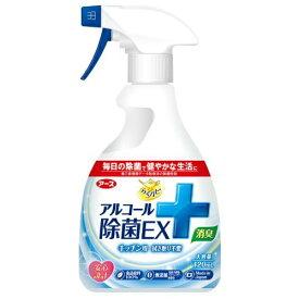 アース らくハピ アルコール除菌 EX 420ml 本体 キッチン用(除菌スプレー キッチン用)(4901080629715)