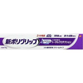 新ポリグリップ トータルプロテクション 75g 入れ歯安定剤 クリームタイプ 管理医療機器(4901080726711)
