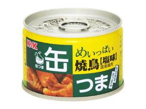 KK 缶つま めいっぱい 焼鳥 塩 135g (缶詰め 食品 やきとり)(4901592891365)