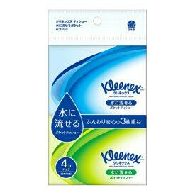 【送料無料・まとめ買い×5】日本製紙 クリネックスティシュー 水に流せるポケット 4コパック ティッシュ ×5点セット(4901750471422)