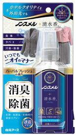 ノンスメル 清水香 衣類・布製品・空間用スプレー 携帯用 ハーバルフレッシュの香り 100ml 白元アース (4902407013620)