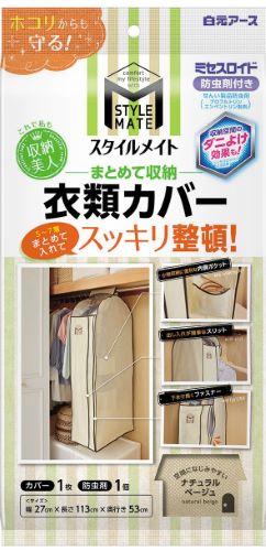 【週末限定!スーパーフライデーSale!5/25〜】 白元アース ミセスロイド スタイルメイト まとめて収納 衣類カバー 1個 (4902407124043)