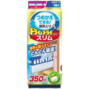 白元アースドライ&ドライUPスリム容器付き350ml(4902407394057)