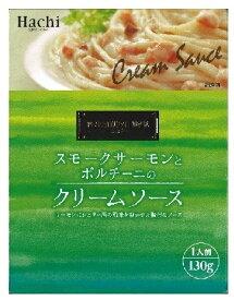 【配送おまかせ・送料込】ハチ食品 スモークサーモンとポルチーニのクリームソース 130g(パスタソース 食品)(4902688264063) 1個