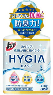 Lion LION top HYGIA (high dia) body 450 g (laundry detergent for the clothing) (4903301248330) ※Up to one point of limit of visitor-limited one of the first purchase