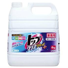 【大容量】業務用 ライオン トップ クリアリキッド 4kg (液体洗剤 衣類用 特大サイズ)(4903301250418)