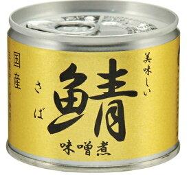 【決算セール】伊藤食品 美味しい鯖 味噌煮 缶詰 190g(さばみそ 食品 缶詰め)(4953009112440)※無くなり次第終了