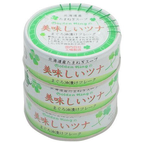 伊藤食品 美味しいツナ 油漬けフレーク 缶詰 70g×3缶パック(食品 缶詰め マグロ)(4953009113010)