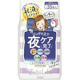 常盤薬品 サナ SANA ズボラボ 夜用 ふき取り 乳液シート 35枚 (4964596448874)