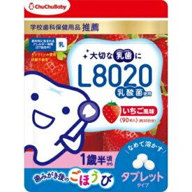 【送料無料・まとめ買い×10】ジェクス チュチュベビー L8020乳酸菌 タブレット いちご風味 90粒 ×10点セット(4973210994765)