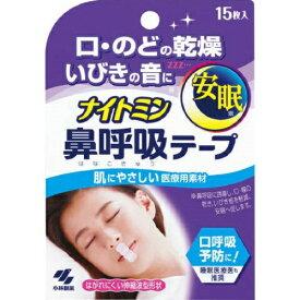 【令和・ステイホームSALE】小林製薬 ナイトミン 鼻呼吸テープ 15枚 (就寝時に張る鼻呼吸テープ)(4987072047293)
