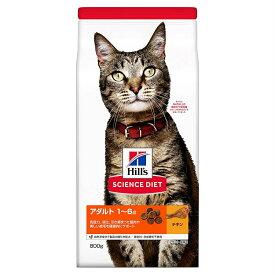 ヒルズのサイエンスダイエット アダルト 成猫用 1〜6歳 チキン(800g)