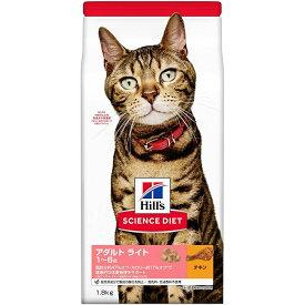 ヒルズのサイエンスダイエット ライト 肥満傾向の成猫用 1〜6歳 チキン(1.8kg)