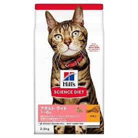 【送料込・まとめ買い×4個セット】ヒルズのサイエンスダイエット ライト チキン 肥満傾向の成猫用(2.8kg)